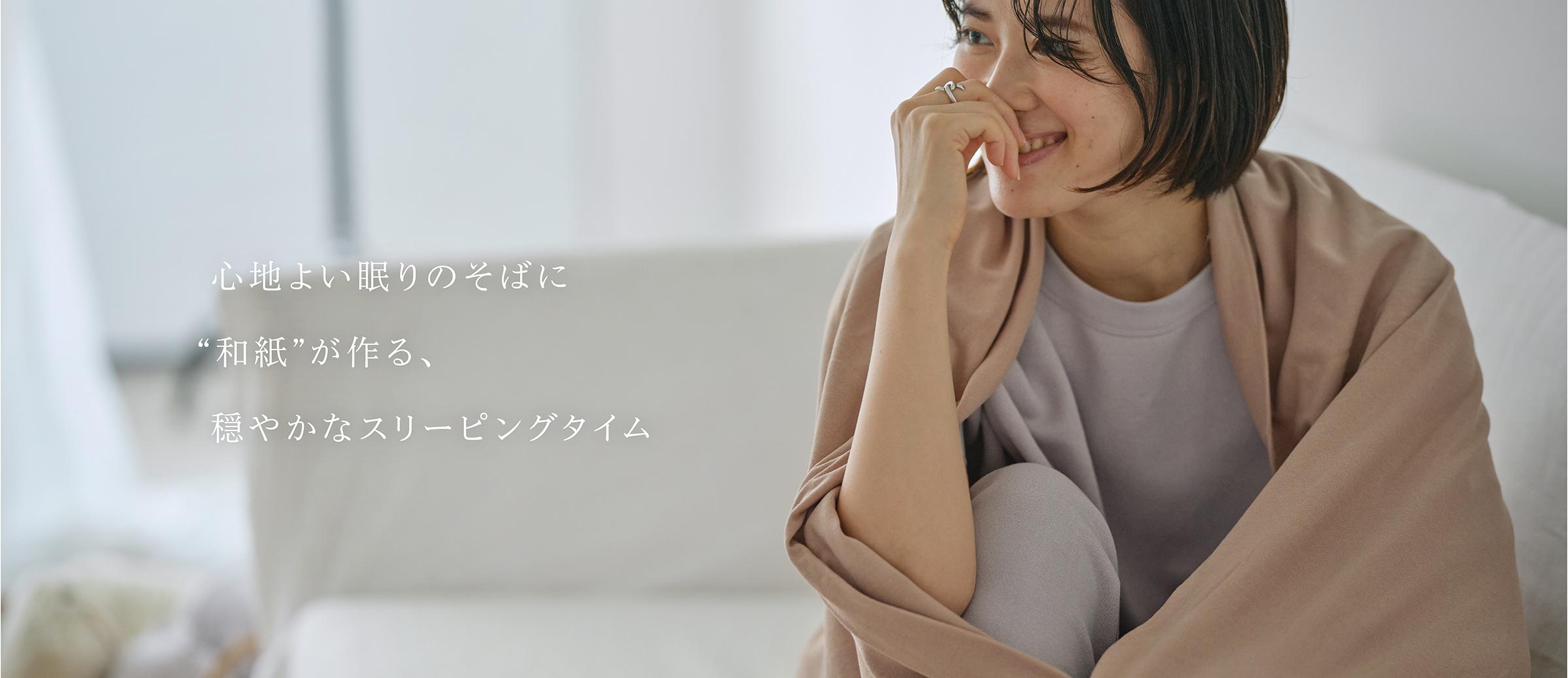 """心地よい眠りのそばに""""和紙""""が作る、穏やかなスリーピングタイム -img"""