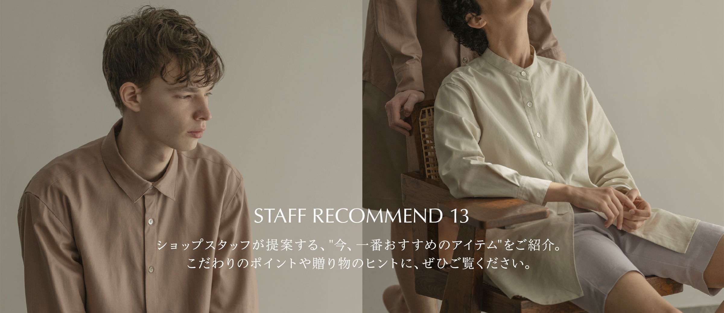 STAFF RECOMMEND 12