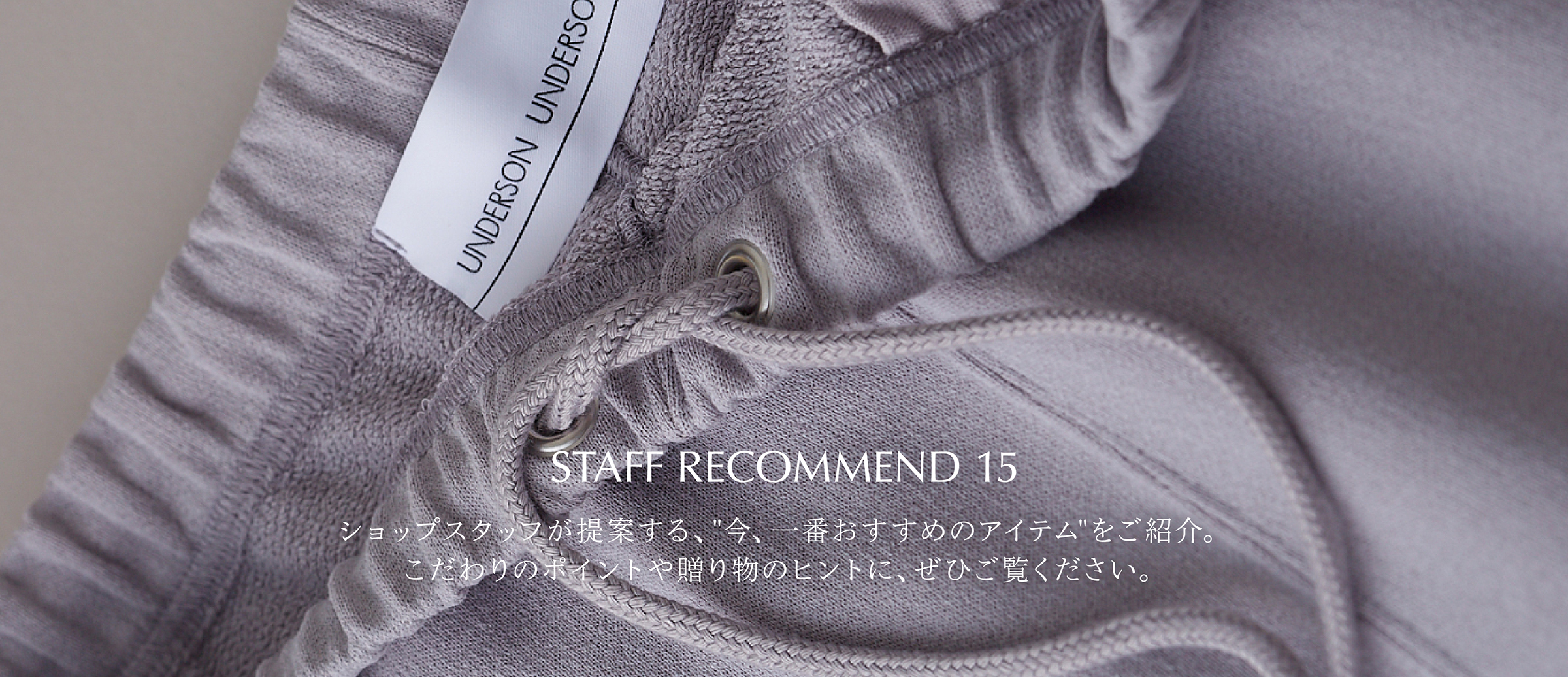 STAFF RECOMMEND 15