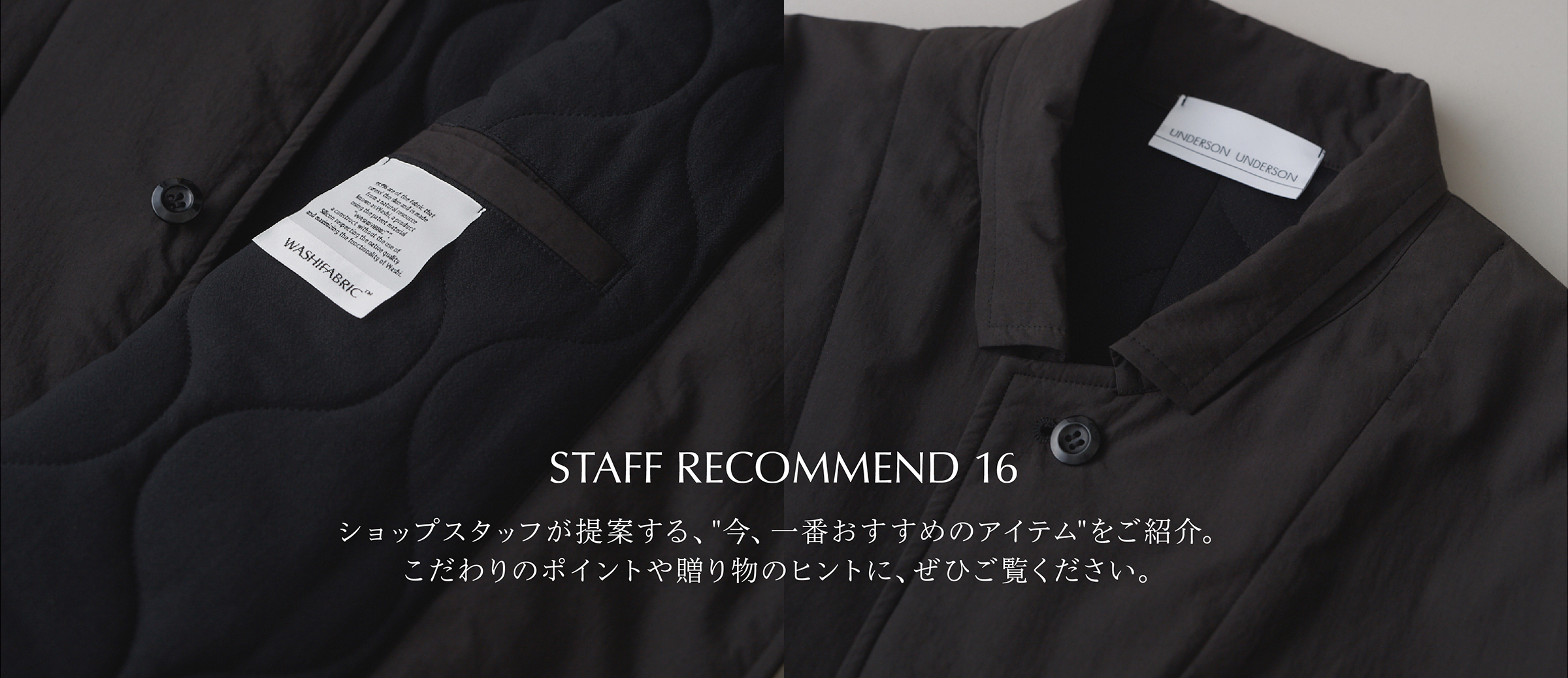 STAFF RECOMMEND 16