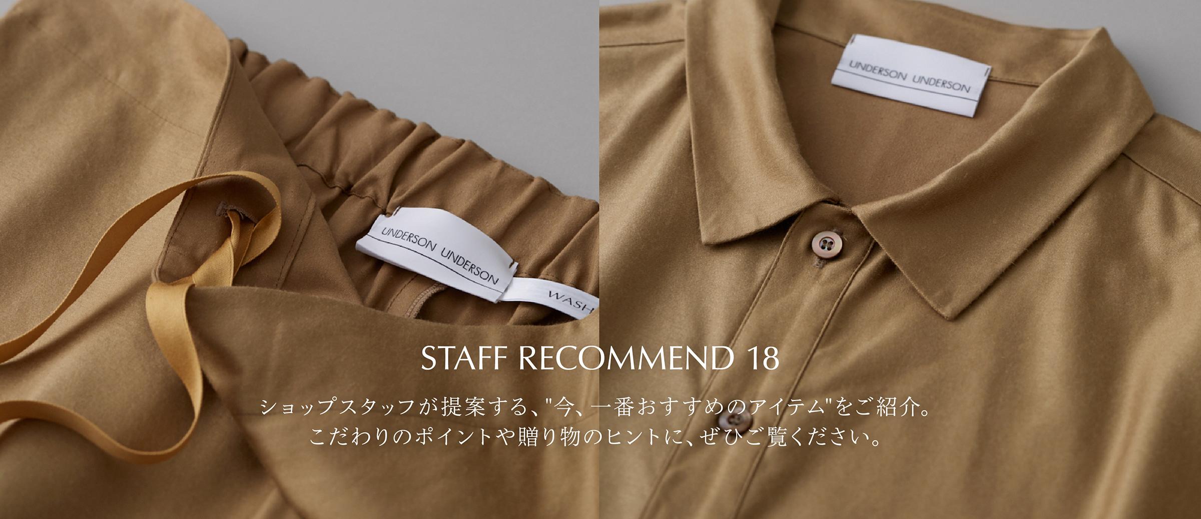 UU210127staffrecommend
