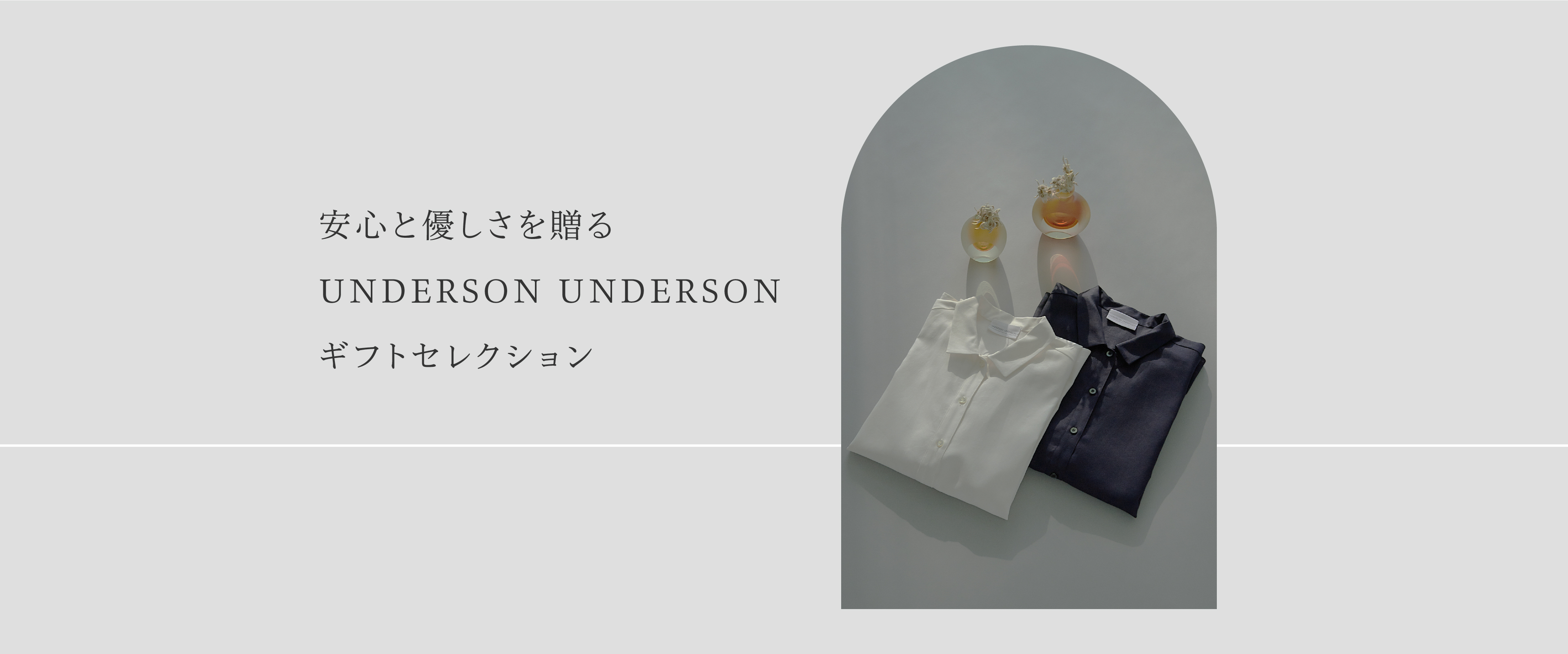 安心と優しさを贈る UNDERSON UNDERSONの ギフトセレクション