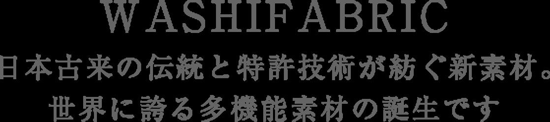 WASHIFABRIC 日本古来の伝統と特許技術が紡ぐ新素材。世界に誇る多機能素材の誕生です