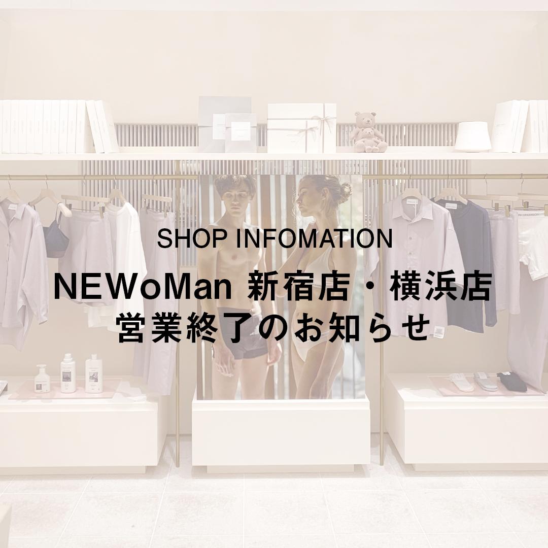 NEWoMan 新宿店・横浜店 営業終了のお知らせ